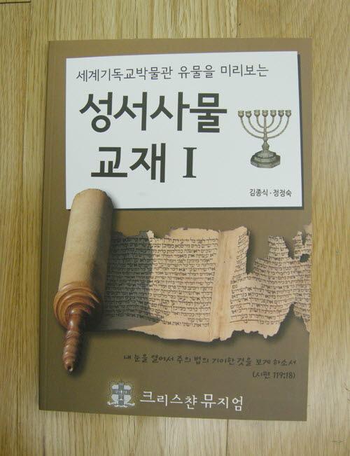 책(성서사물교재 제1권).JPG