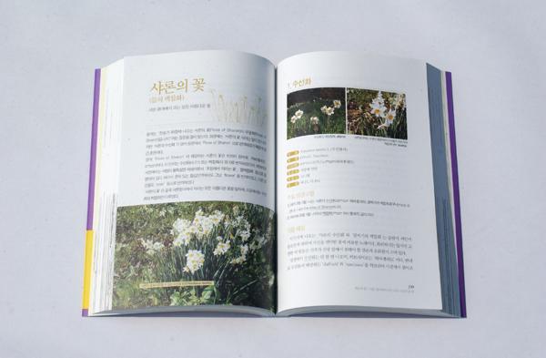 1성서식물 내용 (3)(600).jpg