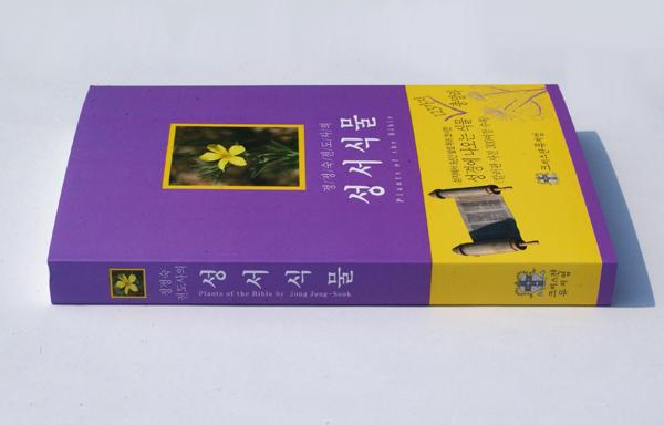 1성서식물 (3)(600).jpg