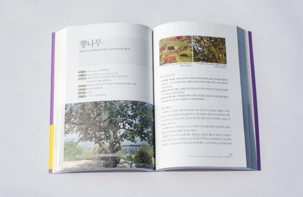 1성서식물 내용(600).jpg