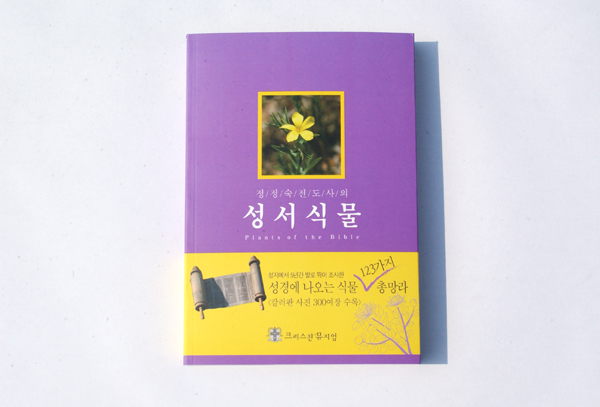 1성서식물(600).jpg